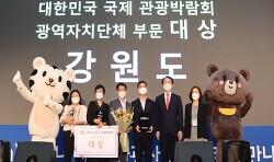 강원도, 방방곡곡 여행박람회대상 수상