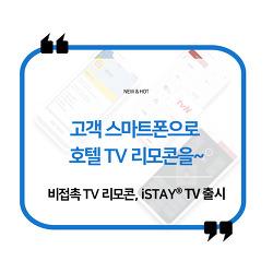 호텔앤레스토랑 - 고객 스마트폰으로 호텔 TV 리모컨을~ - 비접촉 TV리모콘, iSTAY® TV 출시