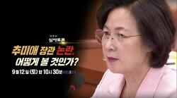 KBS 심야토론, 사실 없이 선동과 의혹만 되풀이한 국당 의원들!