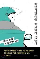 라이더가 말하는 한국형 플랫폼 노동 - <배달의민족은 배달하지 않는다>
