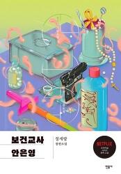 [155호] 보건교사 안은영 Remake