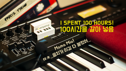 퀸 - 보헤미안 랩소디 by 문용 | 100시간을 갈아 넣음 ㅁㅊ...음치가 이걸 다 불렀어...