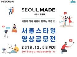 (유튜브 공모전)서울메이드, 서울스타일 영상공모전에 도전하세욧!!