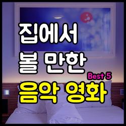 집에서 볼 만한 음악영화 추천 BEST5