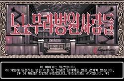 [고전게임] 노노무라 병원 사람들, 아는사람만 아는 시뮬게임 (다운로드첨부)