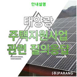 태양광 주택지원사업 관련 질의응답