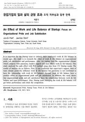 [KCI]창업기업의 일과 삶의 균형 효과: 조직 자부심과 업무 만족, 2019.09