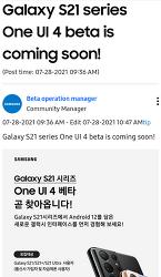 삼성은 안드로이드 12 기반의 One UI 4 베타를 8월에 공개 예정