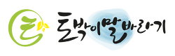 [움직그림(동영상)으로 다시 보는 토박이말 살리기]