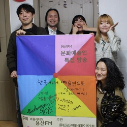[2부] 용산FM 문화예술인 특집 방송 한국에서 예술인으로 살아가기 (부제: 분노의 이빨)