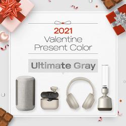 얼티밋 그레이! 올해의 팬톤 컬러를 담은 발렌타인 선물