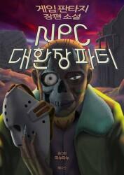 [게임 판타지 장편소설] NPC 대환장파티