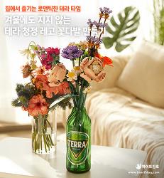 집에서 즐기는 로맨틱한 테라 타임! 겨울에도 지지 않는 청정 레고 꽃다발 만들기