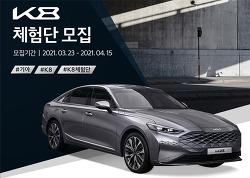 기아 K8 체험단 럭셔리 세단 파노라믹 커브드 디스플레이 AWD 메르디안 스피커 기대되는 점
