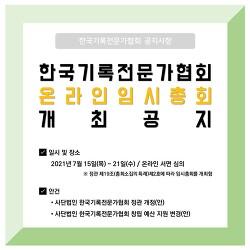 [공지] 한국기록전문가협회 온라인 임시총회 개최