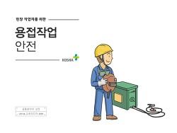 (6월 안전교육 자료) 용접작업 안전교육(ppt) 입니다.