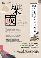 제3회 시흥갯골 국악대제전 (전국국악경연대회) 개최