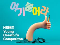 예비 광고인을 꿈꾸는 만능 크리에이터라면? HS애드 YCC에 붙어라!