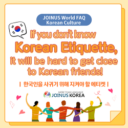 [Daily JOKOer] If you don't know Korean Etiquette, it will be hard to get close to Korean friends!