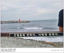 [적묘의 울산]간절곶, 소망길, 바닷바람, 소망을 이루시길,신트라시 호카곶,울주군MOU,조형물 설치