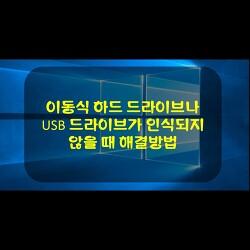 이동식 하드 드라이브나 USB 드라이브가 인식되지 않을 때 해결 방법[윈도우 이용팁]