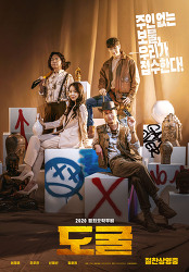 영화예매순위, 영화 '도굴' 2주 연속 예매 순위 1위 등극