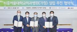 시흥시-서울대학교-서울대학교 치과병원 협약 체결