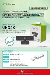 UHD4K 웹캠 스마트스토어 구매자 대상 사은품 1:1 증정 이벤트 진행