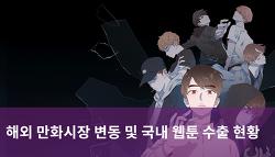 비상하는 K-웹툰! 해외 만화시장 변동 및 국내 웹툰 수출 현황