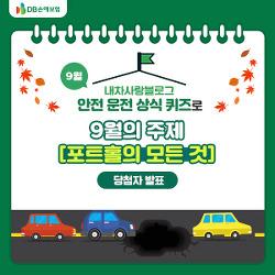 [당첨자 발표] 내차사랑 블로그 9월 안전운전 이벤트 당첨자 발표! - 포트홀의 모든 것!