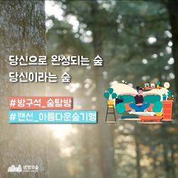 [안녕숲] 방구석 숲탐방 #안녕,우리
