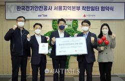 한국전기안전공사, 서울 사랑의열매와 착한일터 협약식 진행