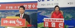 21대 총선, 날아간 안상수, 날아온 김영선
