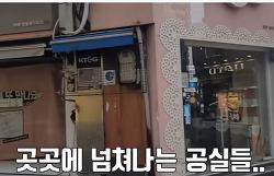 공실공실공실...한국 최고의 상권이 폐허로?