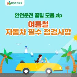 무더운 여름! 안전운전을 위한 여름철 자동차 필수 점검사항! (event ~9/5)
