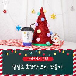 [꿀템] 크리스마스 특집! 털실로 초간단 트리 만들기!