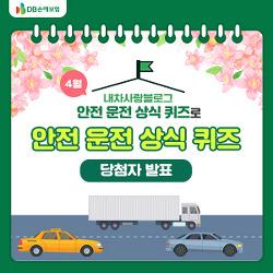 [당첨자 발표] 내차사랑 블로그 4월 안전운전 이벤트 당첨자 발표! - 고속도로 안전수칙