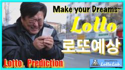로또랩 특징점 분석 로또982 예상 1등 당첨번호 Forecast1 Week39 2021