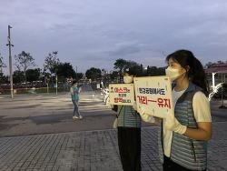 코로나 방역의 숨겨진 주역! 한강공원 시민 계도 활동