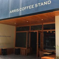 대구/교동 카페 - 애리스 커피 스탠드 (ARRIS COFFEE STAND)