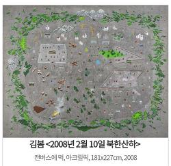 2020 궁 宮 Palace 2 - 김봄 작가, 이여운 작가