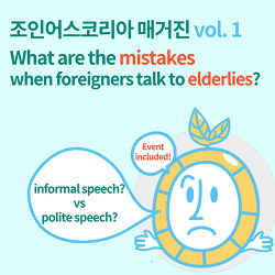 [Daily JOKOer]  What are the mistakes when foreigners talk to elderlies?