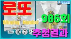 로또랩 로또986 1등 당첨번호 추첨방송 동행복권 황금손 forecast09 Week43 2021