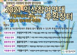 2021 익산참여연대 후원행사
