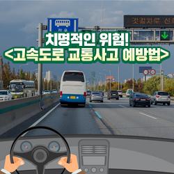 치명적인 위험! 고속도로 교통사고, 어떻게 예방하지?