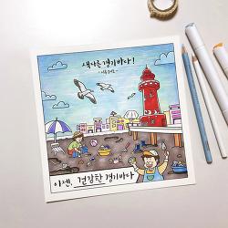 '경기바다 홍보 캠페인' 전개