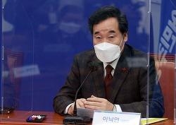 이명박, 박근혜 사면? 민주당 이낙연 대표는 정계은퇴 해야