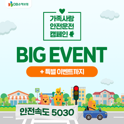 DB손해보험과 함께하는 가족사랑 안전운전 캠페인 BIG 이벤트와 특별 이벤트까지?!(~5/27)