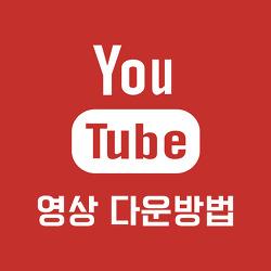 1그램 플레이어 유튜브 동영상 다운받는 방법