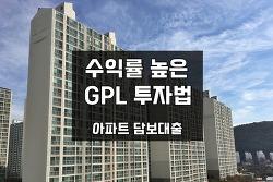 아파트담보대출 GPL투자법 교육수강생 모집 - 수익률높은 부동산채권투자 강의입니다.